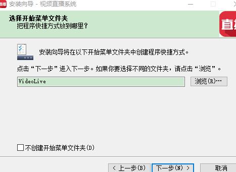明卓视频直播系统安装说明3