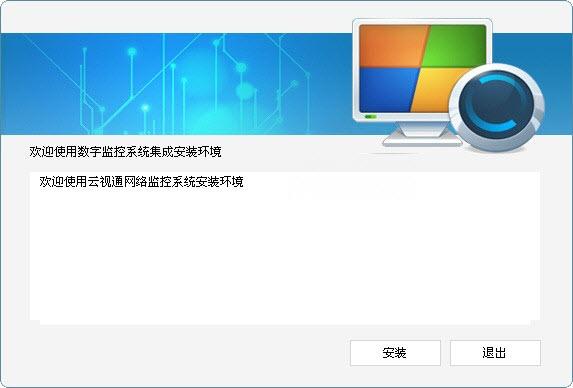 中维云视通网络监控系统下载截图2