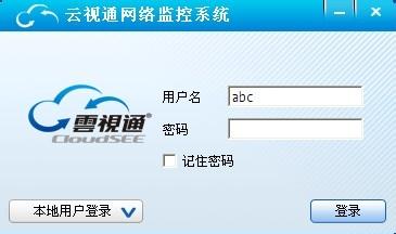 中维云视通网络监控系统下载截图3