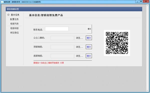 智联创想微相册制作软件