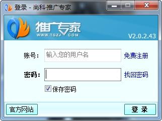 尚科推广软件