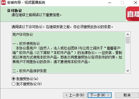 明卓视频直播系统安装说明1
