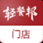 轻餐邦连锁门店管理软件下载|轻餐邦连锁门店系统 v5.0.3 官方版下载