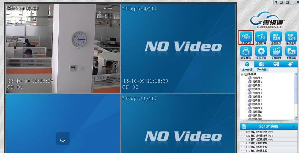 中维云视通网络监控系统下载截图1