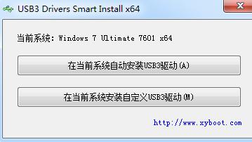 USB3 Drivers Smart Install下载截图1