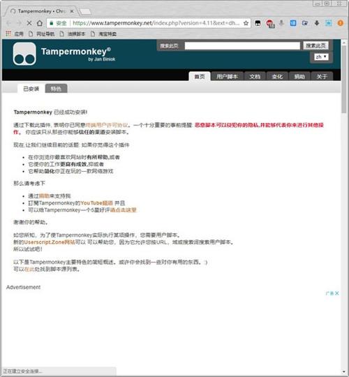 油猴浏览器下载功能介绍