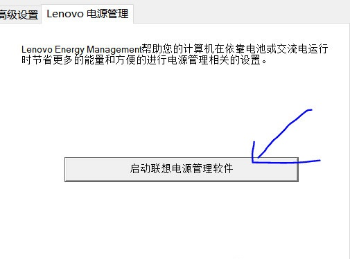 lenovo energy management win8版截图1