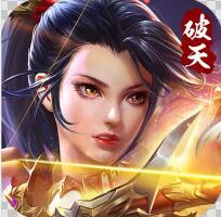 破天一剑破解版下载-破天一剑手游 v4.20 安卓版下载