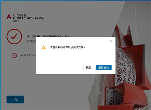 AutoCAD Mechanical 2022中文破解版基本介绍