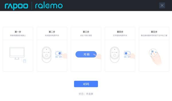 Ralemo对码工具下载截图1