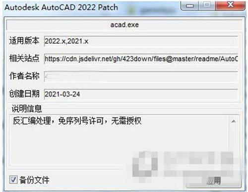 AutoCAD2022-2021Patch破解补丁基本介绍