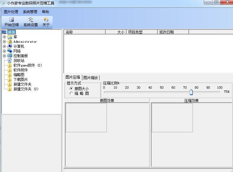小作家专业JPG图片压缩工具下载截图1