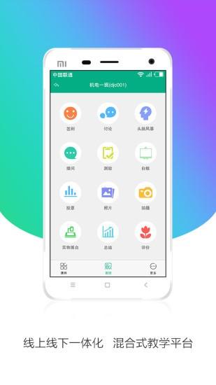 安徽基础资源应用教育平台下载