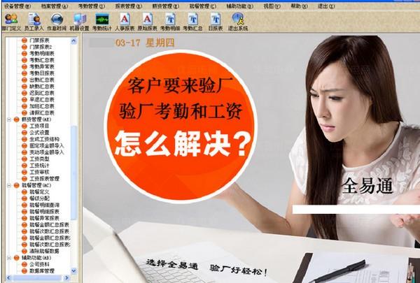 全易通验厂考勤工资系统软件免费版
