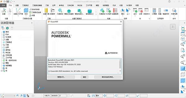 PowerMill2021破解版截图1