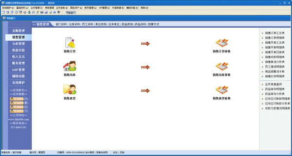 速腾医药GSP管理系统下载截图1