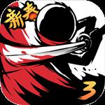 忍者必须死3破解版免内购下载|忍者必须死3手游 v1.0.124 手机版下载