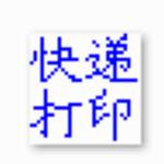 梁龙快递打印软件免费版下载|梁龙快递打印软件 v1.1.53 电脑pc版下载