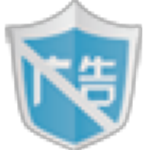 广告神盾软件下载-广告神盾广告优化软件 v1.6.2 官方版下载