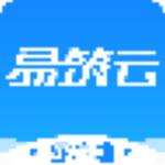 易筑云下载-易筑云存储软件 v1.0 官方版下载
