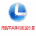 淘晶苹果数据恢复精灵软件免费版下载-淘晶苹果数据恢复精灵 v2.5.38 最新版下载