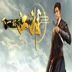 下一站江湖破解版下载-下一站江湖游戏 电脑PC版下载