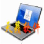 天籁干洗店收银软件下载-天籁干洗店收银管理系统 v10.5.1 电脑pc版下载