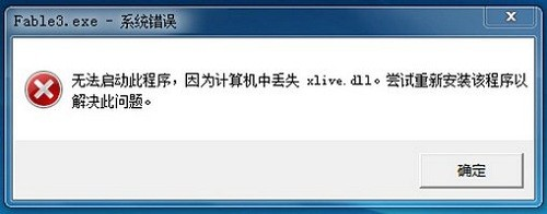 xlive.dll最新版