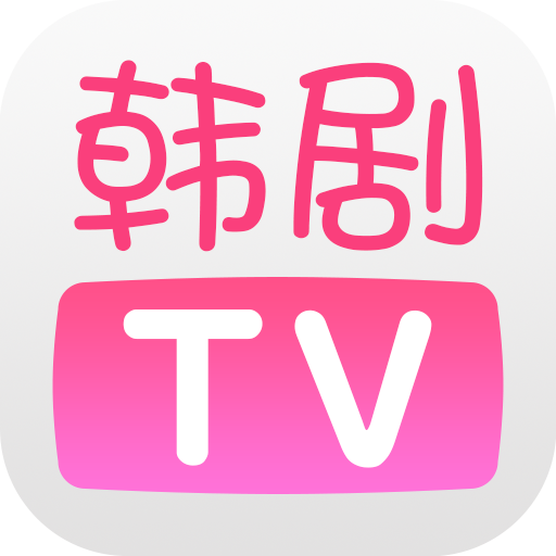 韩剧TV电脑版下载-韩剧TV v2021 最新免费版下载
