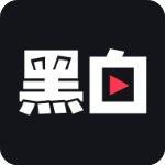 黑白直播破解版下载-黑白直播NBA直播 v2021 足球无插件版(附最新下载地址)下载