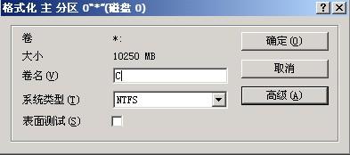 PartitionMagic中文版使用教程截图