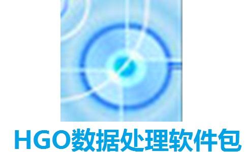 HGO数据处理软件包官方版下载-HGO数据处理软件包V1.0.7.1 最新版下载