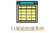 51智能排课软件下载-51智能排课系统V5.8.8.0 最新版下载