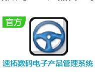 速拓数码电子产品管理软件最新版下载-速拓数码电子产品管理系统V21.0701 辉煌版下载