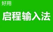启程输入法下载-启程输入法 V3.1.7.8 官方版下载