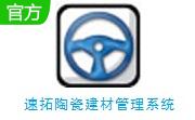 速拓陶瓷建材管理软件下载-速拓陶瓷建材管理系统V21.0701 最新版下载