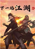 下一站江湖免付费直装版下载-下一站江湖游戏 中文绿色版下载