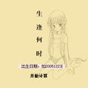 年龄测试软件下载-年龄测试软件 v1.0中文绿色版下载