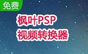 枫叶PSP视频转换器下载-枫叶PSP视频转换器 V14.7.0.0绿色版下载