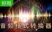 枫叶音频格式转换器下载-枫叶音频格式转换器 V9.1.0.0 官方版下载