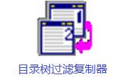 目录树过滤复制器下载-目录树过滤复制器 V1.2 最新版下载