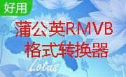 蒲公英RMVB格式转换器下载-蒲公英RMVB格式转换器V10.4.3.0 官方版下载