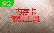 手机内存卡修复软件下载-手机内存卡修复工具 v1.0免费版下载