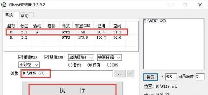 Windows7系统装机图3