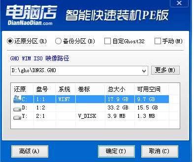 Windows7系统装机图5