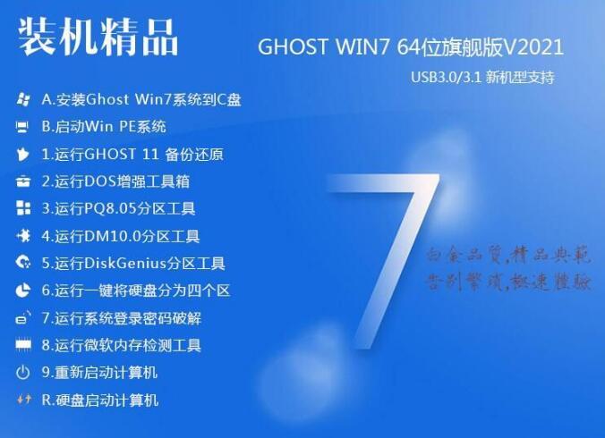 Windows7系统装机图1