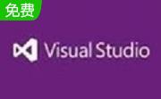 Microsoft Visual Studio2017简体中文版下载-Microsoft Visual Studio 2017 简体中文官方版下载