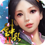 云中歌2无限金币版下载-云中歌2手游 v1.1.4 安卓版下载